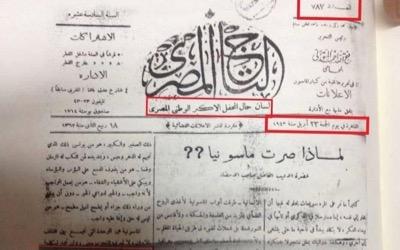 Le principal théoricien du jihad au sein des Frères musulmans était franc-maçon